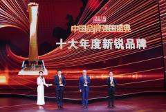 """君乐宝获""""2019中国品牌强国盛典""""年度十大新锐"""