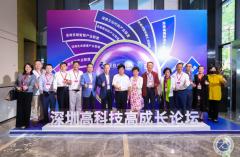 """中国制造,改变世界——2020""""深圳高"""